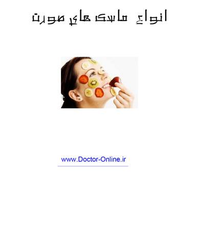 معرفی و شرح مختصر انواع ماسک های صورت