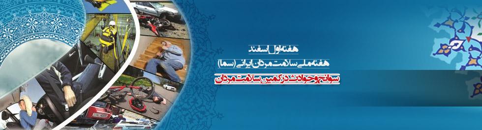 هفته ملی سلامت مردان ایرانی ( سما )