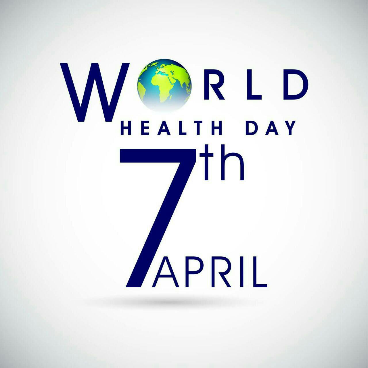 روز سلامتی (روز جهانی بهداشت) (آغاز هفته سلامت)