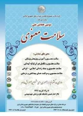 برگزاری دومین همایش ملی سلامت معنوی در دانشگاه علوم پزشکی شهید بهشتی