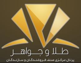 پایگاه اطلاع رسانی طلا و جواهر کشور